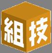 組技(KUMI-WAZA)