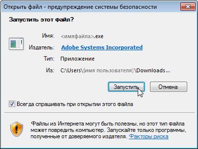 https://wwwimages2.adobe.com/downloadcenter/images/flash/instructions_adm/ru/win7/w7_chrome11_stp3_flash.jpg
