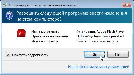 https://wwwimages2.adobe.com/downloadcenter/images/flash/instructions_adm/ru/win7/w7_chrome11_stp4_flash.jpg