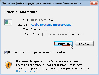 https://wwwimages2.adobe.com/downloadcenter/images/reader/instructions_adm/ru/win7/w7_chrome11_stp3_reader.jpg